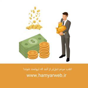 اغلب مردم تنبلتر از آنند که ثروتمند شوند!