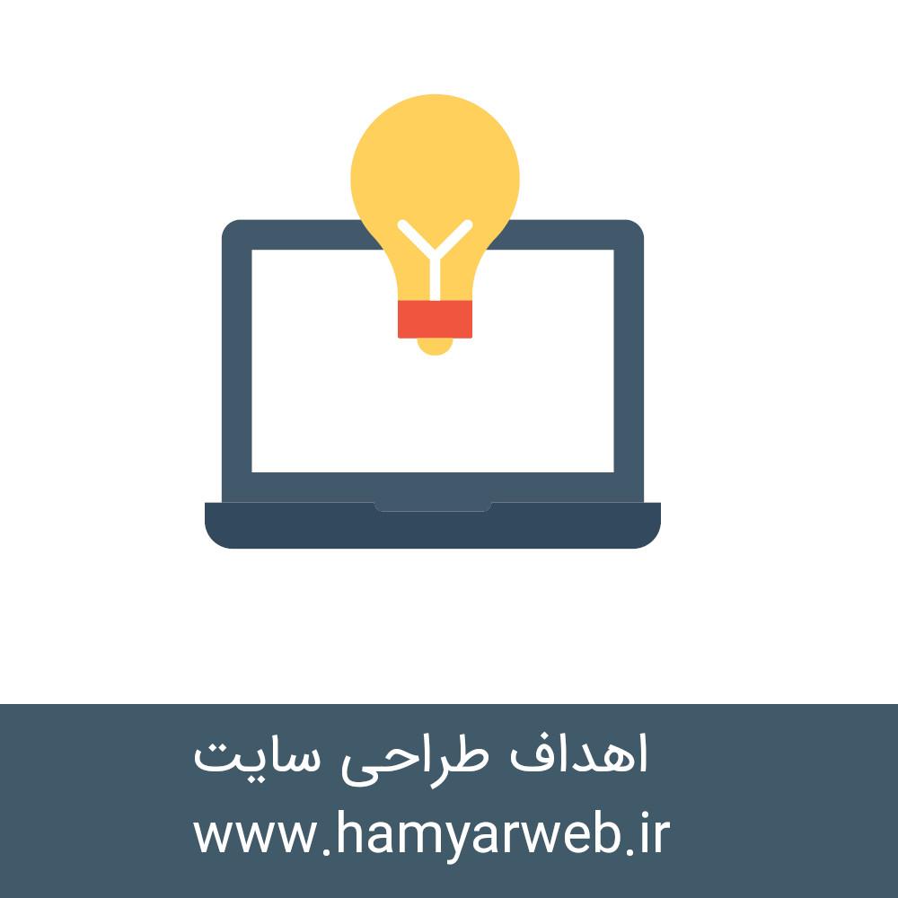 اهداف طراحی سایت