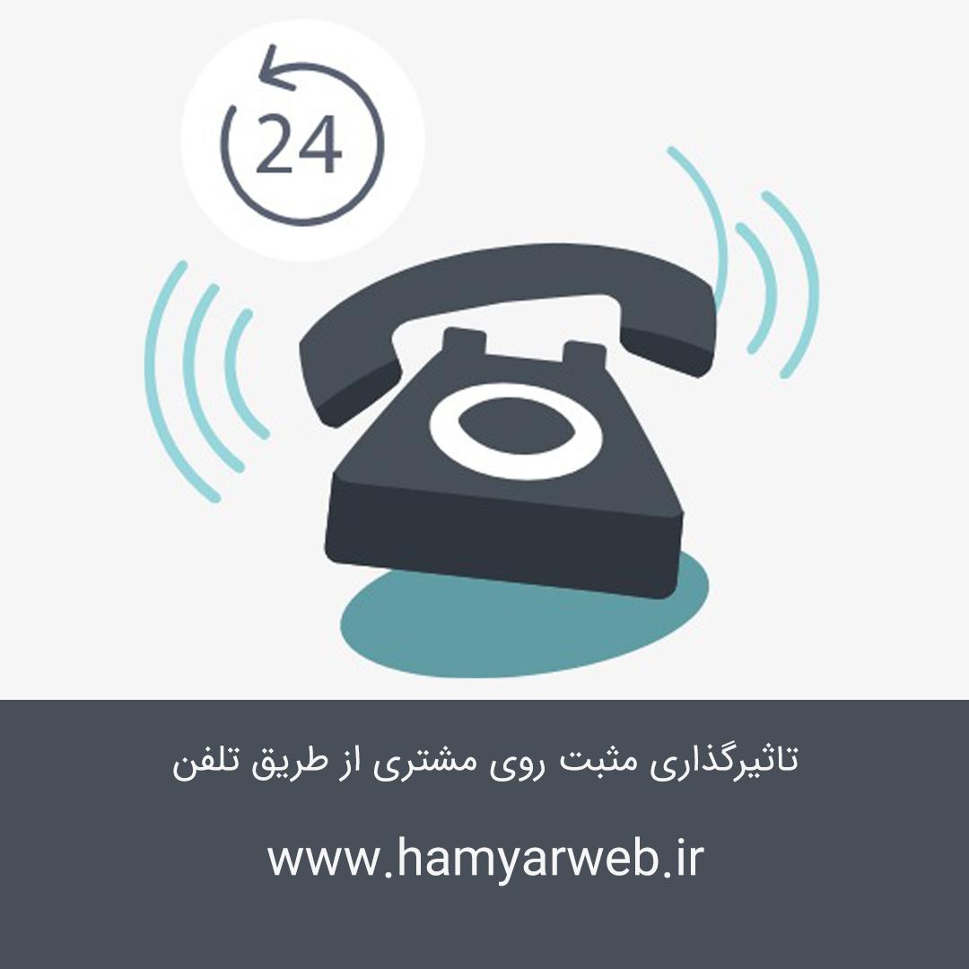 تاثیرگذاری مثبت روی مشتری از طریق تلفن