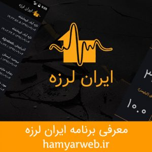 معرفی برنامه ایران لرزه