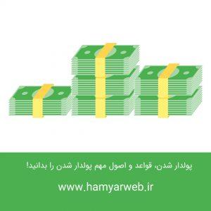 پولدار شدن، قواعد و اصول مهم پولدار شدن را بدانید!