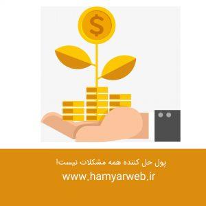 پول حل کننده همه مشکلات نیست!