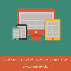 وب سایت برای کسب و کار