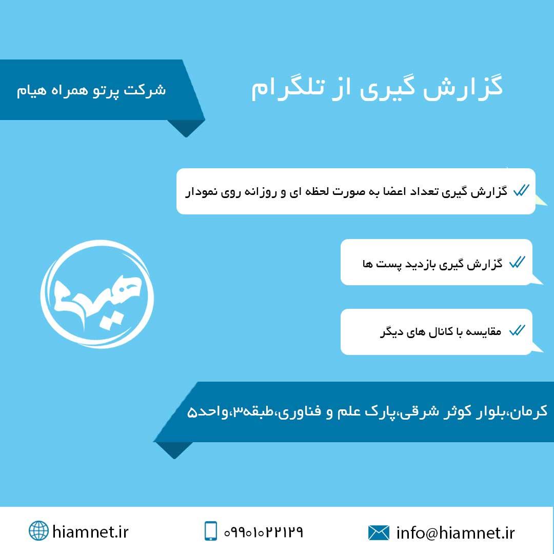 گزارش گیری از تلگرام